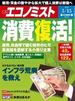 週刊エコノミスト 2012年5月15日号