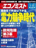 週刊エコノミスト 2012年5月22日号