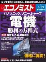 週刊エコノミスト 2012年5月29日号