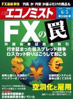 週刊エコノミスト 2012年6月5日号