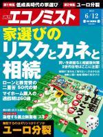 週刊エコノミスト 2012年6月12日号