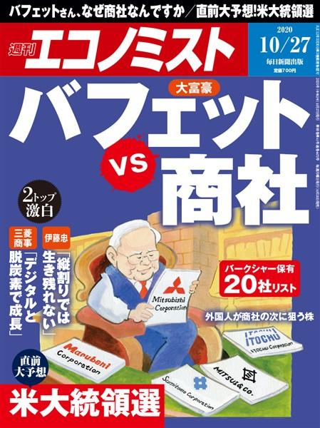 週刊エコノミスト 2020年10月27日号