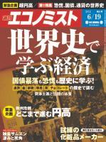 週刊エコノミスト 2012年6月19日号