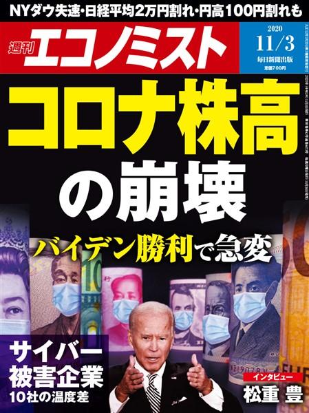 週刊エコノミスト 2020年11月03日号