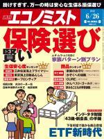 週刊エコノミスト 2012年6月26日号