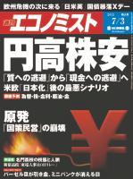 週刊エコノミスト 2012年7月3日号