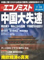 週刊エコノミスト 2012年7月10日号