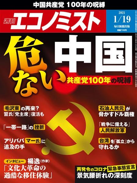 週刊エコノミスト 2021年1月19日号