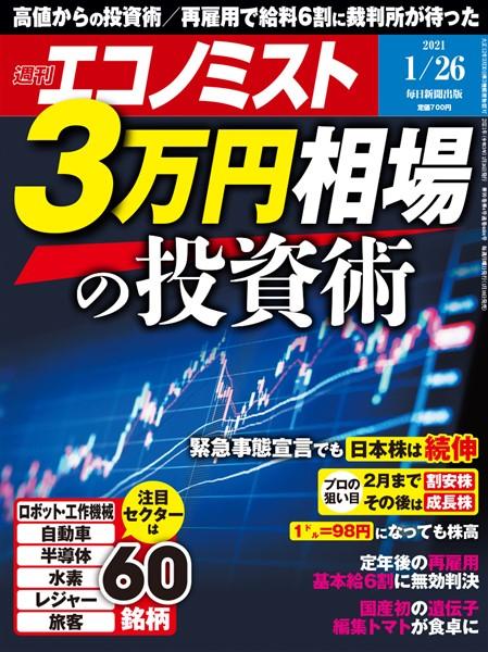 週刊エコノミスト 2021年1月26日号