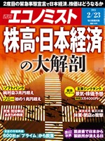 週刊エコノミスト 2021年2月23日号
