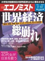 週刊エコノミスト 2012年7月17日号