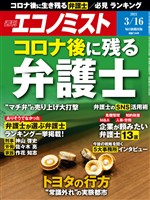 週刊エコノミスト 2021年3月16日号