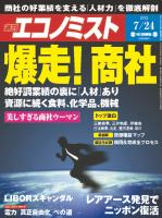 週刊エコノミスト 2012年7月24日号