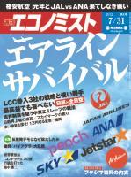 週刊エコノミスト 2012年7月31日号