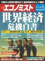 週刊エコノミスト 2012年8月14・21日合併号