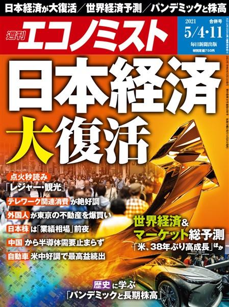 週刊エコノミスト 2021年5月4・11日合併号