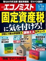 週刊エコノミスト 2021年5月18日号