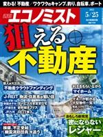 週刊エコノミスト 2021年5月25日号