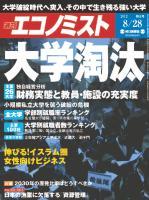 週刊エコノミスト 2012年8月28日号