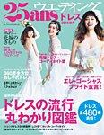 25ans Wedding ヴァンサンカンウエディング ドレス2015秋冬