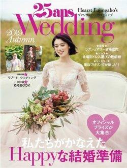 25ans Wedding ヴァンサンカンウエディング 2019 Autumn