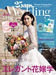 25ans Wedding ヴァンサンカンウエディング 2020 Spring