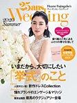 25ans Wedding ヴァンサンカンウエディング 2020 Summer
