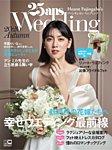 25ans Wedding ヴァンサンカンウエディング 2020 Autumn