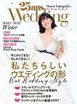 25ans Wedding ヴァンサンカンウエディング 2020~2021 Winter