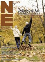 日経エレクトロニクス 2010年11月29日号