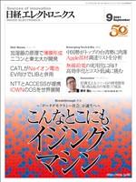 日経エレクトロニクス 2021年9月号