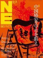日経エレクトロニクス 2012年09月03日号