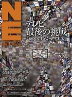 日経エレクトロニクス 2010年12月13日号