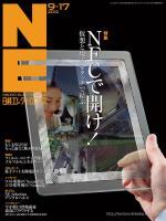 日経エレクトロニクス 2012年09月17日号