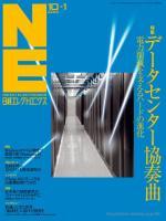 日経エレクトロニクス 2012年10月01日号
