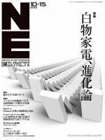 日経エレクトロニクス 2012年10月15日号