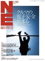 日経エレクトロニクス 2011年01月10日号