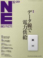 日経エレクトロニクス 2012年10月29日号