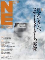 日経エレクトロニクス 2012年11月12日号