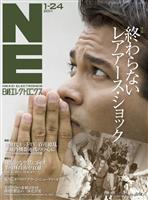 日経エレクトロニクス 2011年01月24日号