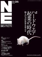 日経エレクトロニクス 2012年11月26日号
