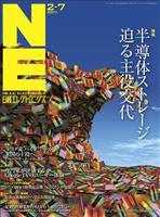 日経エレクトロニクス 2011年02月07日号