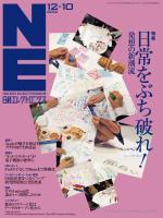 日経エレクトロニクス 2012年12月10日号