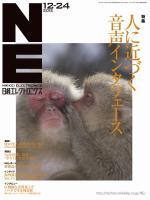 日経エレクトロニクス 2012年12月24日号