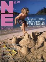 日経エレクトロニクス 2011年2月21日号