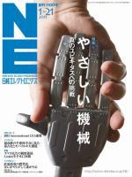 日経エレクトロニクス 2013年01月21日号