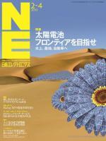 日経エレクトロニクス 2013年02月04日号