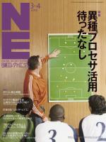 日経エレクトロニクス 2013年03月04日号