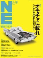 日経エレクトロニクス 2013年03月18日号