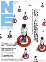 日経エレクトロニクス 2011年03月07日号